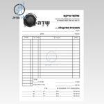 פנקס חשבונית מס קבלה A4