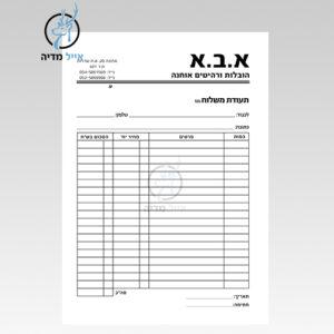 פנקס תעודת משלוח A4